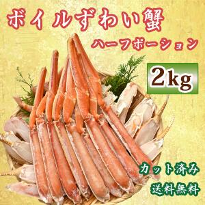 ボイル ずわい蟹 ハーフポーション (カット済みズワイガニ詰合せ) 1kg×2個セット ズワイガニ かに ゆで蟹 送料無料