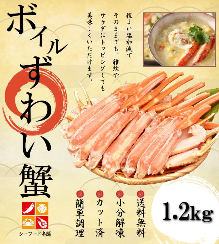 絶品カット済みボイルずわい蟹たっぷり1.2kg