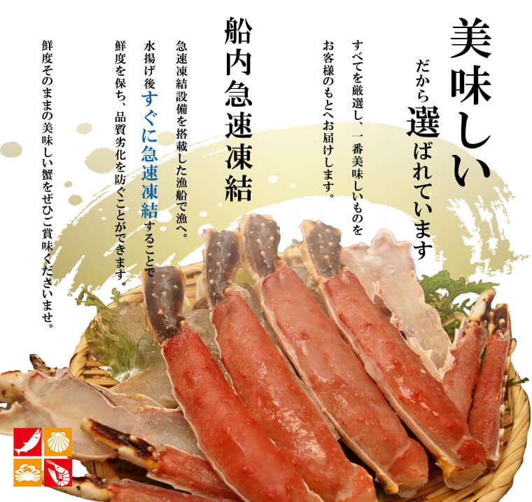 美味しい蟹