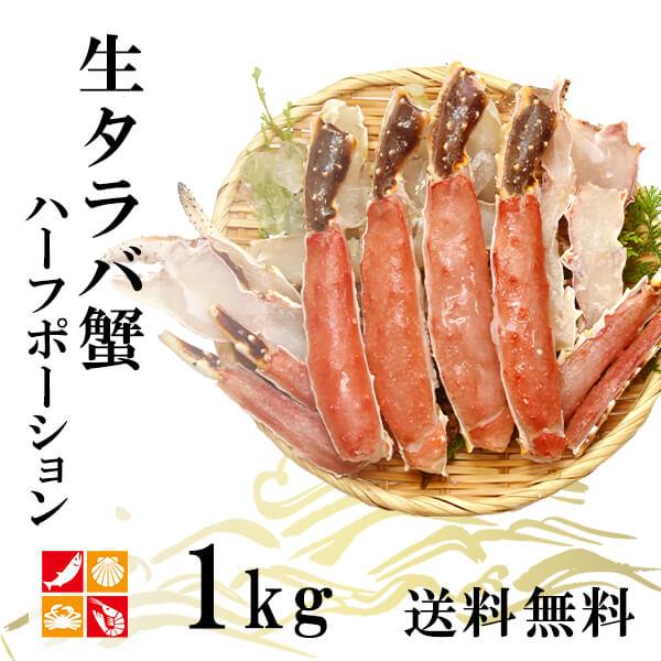 カット済み生たらば蟹ハーフポーション1kg【送料無料】