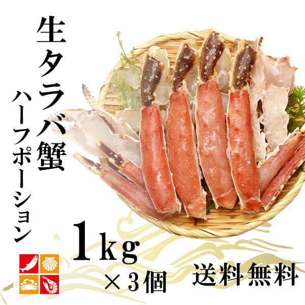 カット済み生たらば蟹ハーフポーション1kg×3個セット【送料無料】