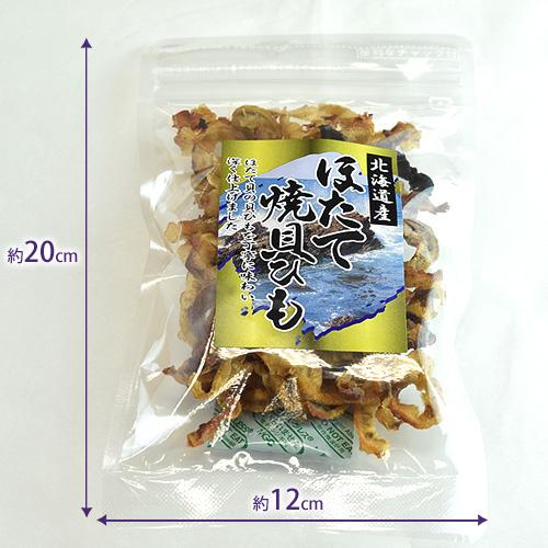 ほたて焼貝ひも 45g×3個セット [ メール便 送料無料 海鮮 珍味 おつまみ お菓子 北海道産 国産 ホタテ ほたて 貝ひも ほたて貝ひも 便利なチャック付 ]