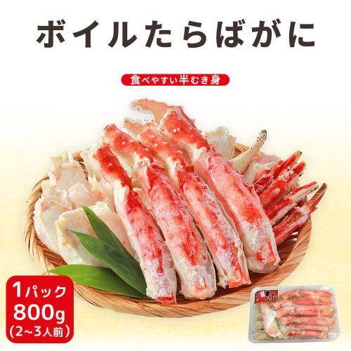 カット済みボイルたらば蟹ハーフポーション800g【送料無料】