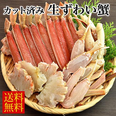 生ずわい蟹ハーフポーション(カット済みズワイガニ詰合せ)800g