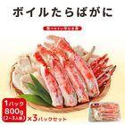 カット済みボイルたらば蟹ハーフポーション800g×3(2.4kg)【送料無料】