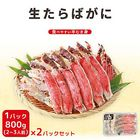 カット済み生たらば蟹ハーフポーション800g×2(1.6kg)【送料無料】