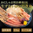 生ずわい蟹しゃぶしゃぶ用(生食可) カット済みズワイガニ詰合せ550g×3(1.65kg)【送料無料】