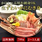 生ずわい蟹しゃぶしゃぶ用(生食可) カット済みズワイガニ詰合せ550g【送料無料】