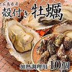 広島産 殻付き牡蠣(10個入)【牡蠣/かき/真牡蠣/広島産】