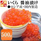 いくら 醤油漬け 北海道産 ますいくら 500g 250g 2パック