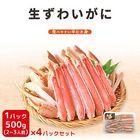 生ずわい蟹ハーフポーション(カット済みズワイガニ詰合せ) 2kg