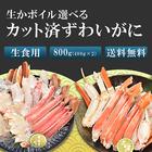 生ずわい蟹ハーフポーション(カット済みズワイガニ詰合せ)1kg