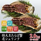 「生たらば蟹」肩2kgセット(加熱調理用)【送料無料】