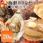 殻付き牡蠣10個とホタテ片貝10枚のお得なバーベキューセット【送料無料】