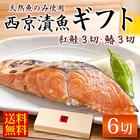 【ギフトセット】西京漬け魚ギフトセット6切(紅鮭、鰆各3切)