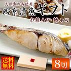 【ギフトセット】西京漬け魚ギフトセット8切(紅鮭、鰆各4切)