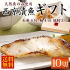 【ギフトセット】西京漬け魚ギフトセット10切(紅鮭、鰆各4切、銀鱈2切)