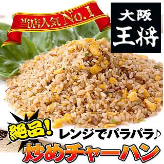 【大阪王将】炒めチャーハン!当店人気NO,1のパラパラ炒飯!焼き飯