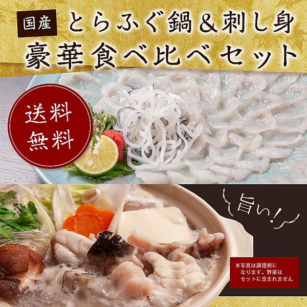 2018年歳末企画/国産真ふぐ鍋&刺し身食べ比べセット