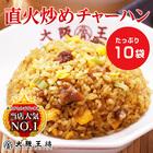 【大阪王将】炒めチャーハン10袋セット!当店人気NO,1のパラパラ炒飯!焼き飯
