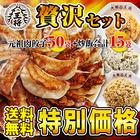 【大阪王将】餃子炒飯★贅沢セット(送料無料)