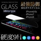 iPhone6/7/8 強化ガラス 液晶保護フィルム ■ミラータイプ 硬度9H iPhone6 iPhone7 iPhone8 共通対応 鏡面 ミラー スマホ 保護シート【DM便送料無料】( スマホアクセサリ )