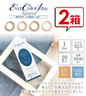 【送料無料】エバーカラーワンデーナチュラルモイストレーベルUV 2箱セット/選べる3色