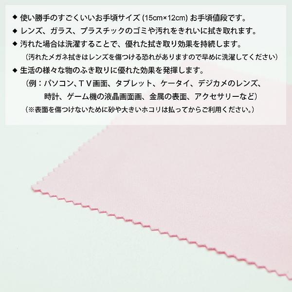 メガネ拭き2枚(黒・ピンク)15cm×12cm 眼鏡拭き スマホクリーナー クリーニングクロス トレシー 愛用者おすすめ