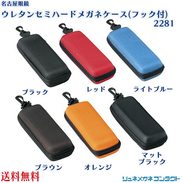 【送料無料】ウレタンセミハード メガネケース(フック付) 2281
