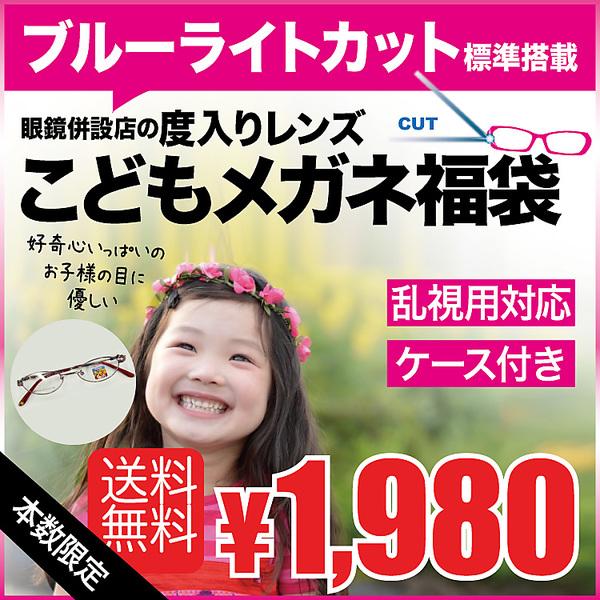 【送料無料】【家用メガネ】ブルーライトカット標準搭載 度付きレンズ付き子供メガネ福袋 (度入りレンズ+フレーム+ケース付)