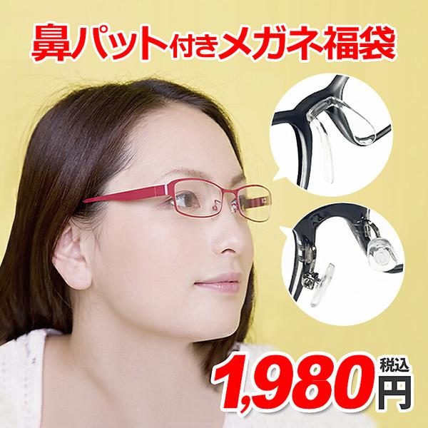 鼻パット付き! メガネ福袋 度付きレンズ  近視・乱視対応(フレーム+度入りレンズ+メガネ拭き+布ケース付)
