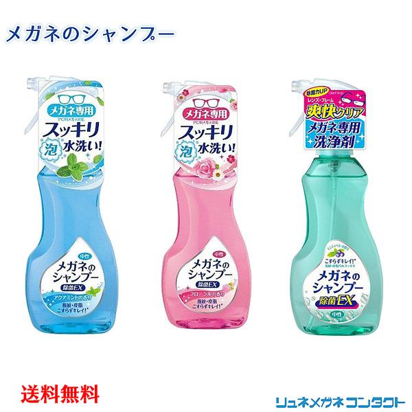 【送料無料】メガネのシャンプー除菌EX