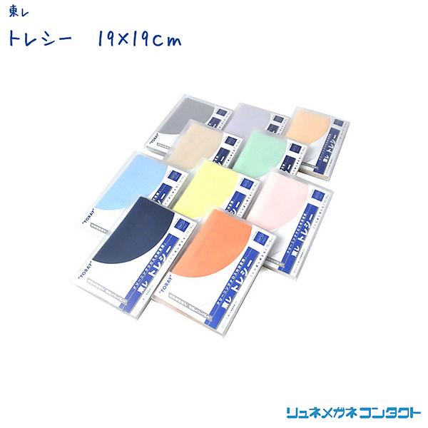 【送料無料】東レ トレシー 19×19cm