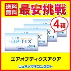 【送料無料】エアオプティクスアクア 4箱セット