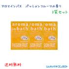 ポイント消化に!【DM便・送料無料】アロマインバス パッションフルーツ 3包【入浴剤】