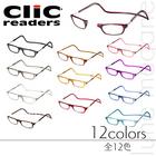 【送料無料】 Clic readers クリックリーダー 全12色 シニアグラス/リーディンググラス/老眼鏡