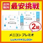 【送料無料】2WEEKメニコン プレミオ 2箱セット