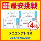 【送料無料】2WEEKメニコン プレミオ 4箱セット