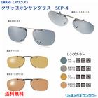 【送料無料】SWANS(スワンズ) SCP-4 クリップオンサングラス