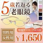 【送料無料】メガネで5歳若返る 超弾性 老眼鏡 リーディンググラス おしゃれ老眼鏡(老眼鏡+メガネ拭き+布ケース付) 超弾性 各度数(シニアフレックス)