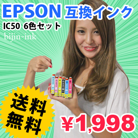 IC6CL50 6色セット インクカートリッジ エプソン EPSON IC50 【互換インク】 ICBK50 ICC50 ICM50 ICY50 ICLC50 ICLM50 ICチップ付 EP-705A EP-704A EP-804AW EP-803AW EP-774A EP-302 EP-4004対応 【インク保証】 【送料無料】