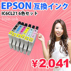 IC6CL21 6色セット  インクカートリッジ エプソン EPSON IC21 【互換インク】 純正互換 PM-930C PM-940C 対応 ICチップ付 ICBK21 ICC21 ICM21 ICY21 ICLC21 ICLM21 【インク保証】