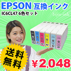 IC6CL47 6色セット  インクカートリッジ エプソン EPSON IC47 【互換インク】 純正互換 PM-A970 PM-T990 対応 ICチップ付 ICBK47 ICC47 ICM47 ICY47 ICLC47 ICLM47 【インク保証】 【送料無料】