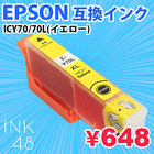 EPSON ICY70/70L インクカートリッジ エプソン IC70用 Y(イエロー) 単色 【互換インク】純正互換  ICチップ付 EP-306, EP-706A, EP-775A, EP-775AW, EP-776A, EP-805A, EP-805AR, EP-805AW対応 【インク保証】