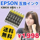 EPSON ICBK50 6個セット インクカートリッジ エプソン IC50用 BK(ブラック) 【互換インク】 ICチップ付 EP-705A EP-704A EP-804AW EP-803AW EP-774A EP-302 EP-4004対応 【インク保証】 【送料無料】