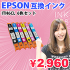 ITH 6色セット インクカートリッジ エプソン EPSON ITH6CL【互換インク】 純正互換 ICチップ付 ITH-BK ITH-C ITH-M ITH-Y ITH-LC ITH-LM EP-709A 対応 【インク保証】【送料無料】