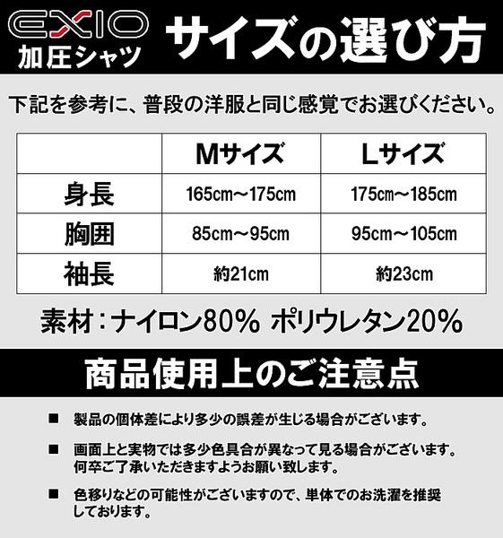 【新製品】EXIO エクシオ  加圧シャツ 半袖 丸首 メンズ 全2色 M-L  <ネコポス発送商品> 代金引換、配送日指定不可. ex-r303