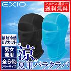 EXIO エクシオ 接触冷感 夏用バラクラバ フェイスマスク. 代金引換、配送日指定不可.