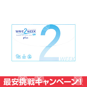 ★WAVE2ウィーク UV/2週間使い捨てタイプ/WAVE/【最短当日発送】コンタクト コンタクトレンズ