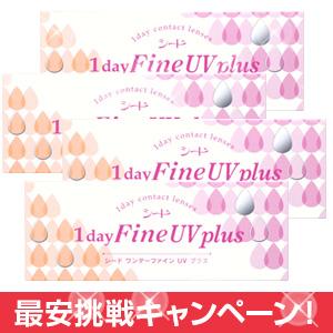 ★【送料無料】ワンデーファインUV PLUS×4箱セット/ワンデー シード コンタクト コンタクトレンズ